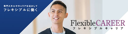 FlexibleCareer